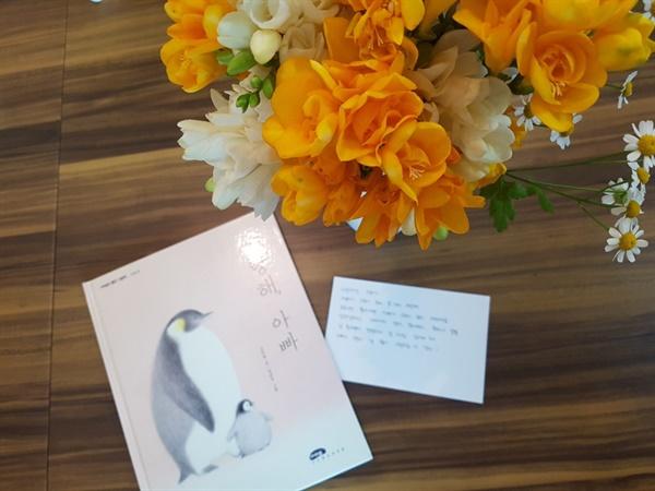 그림책방 오묘에서 남편을 대신해 보내주신 책과 엽서, 그리고 남편이 배달시켜 준 꽃다발