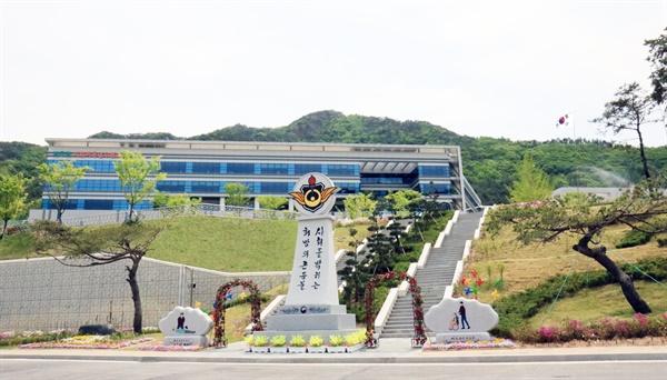 충북 보은군에 위치한 병무청 사회복무연수센터 전경