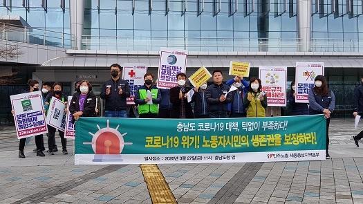 충남 도청 앞에서 기자회견 중인 노동자들