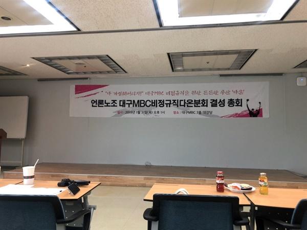 대구MBC비정규직 다온분회 창립 총회장