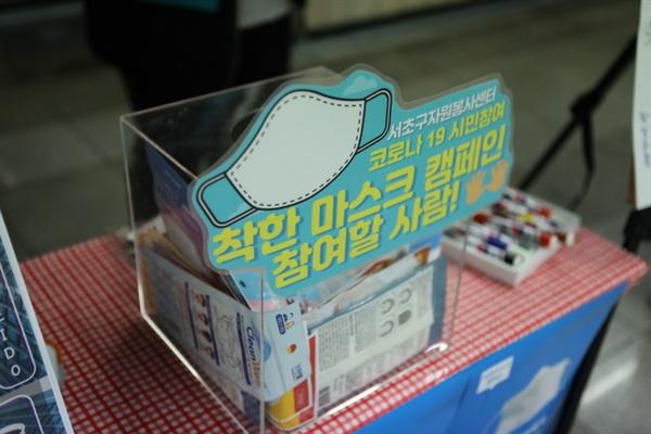 시민들이 의료진과 취약계층을 위해 마스크를 기부하고 있다 .