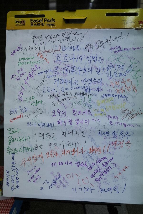 시민들이 남긴 응원 메시지 .