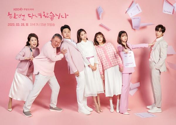 이혼이라는 무거운 주제를 가족 드라마로 풀어내겠다고 선언한 KBS 새 주말드라마 <한 번 다녀왔습니다>
