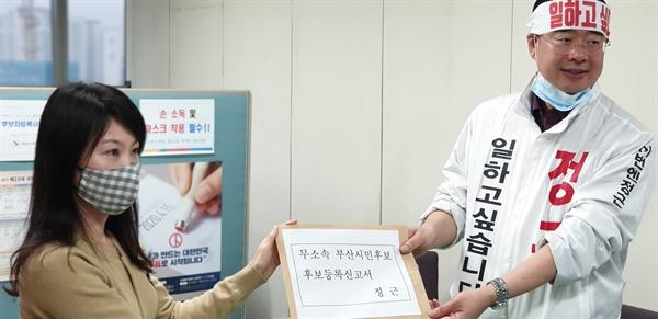미래통합당을 탈당한 무소속 정근(부산진갑) 후보가 26일 부산진구 선관위에 후보자 등록을 하고 있다.