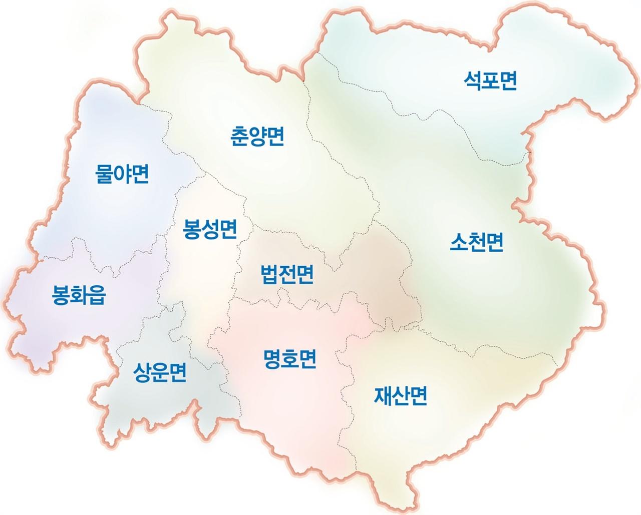봉화군은 한 개의 읍과 아홉 개의 면으로 이루어져 있다.