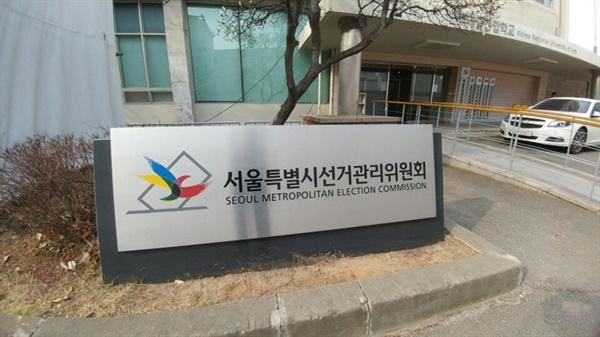서울시선관위 자료사진
