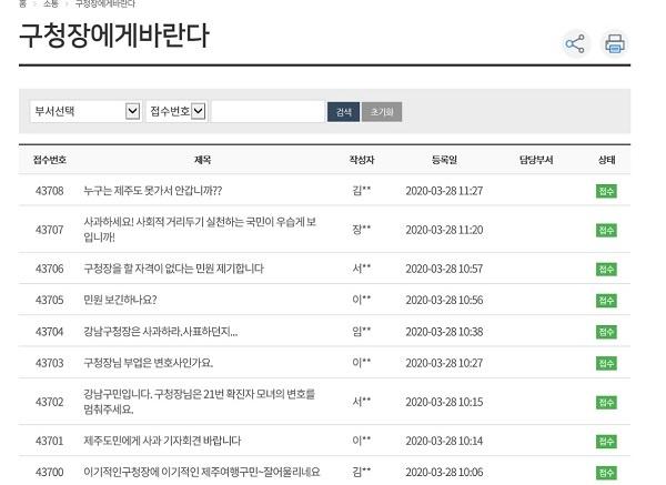 강남구청 홈페이지 구청장에 바란다 코너에는 구청장을 비난하는 글이 이어지고 있다.