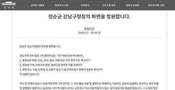 청와대 국민청원 게시판에 정순균 구청장 파면을 요구하는 청원글이 올라와 있다.