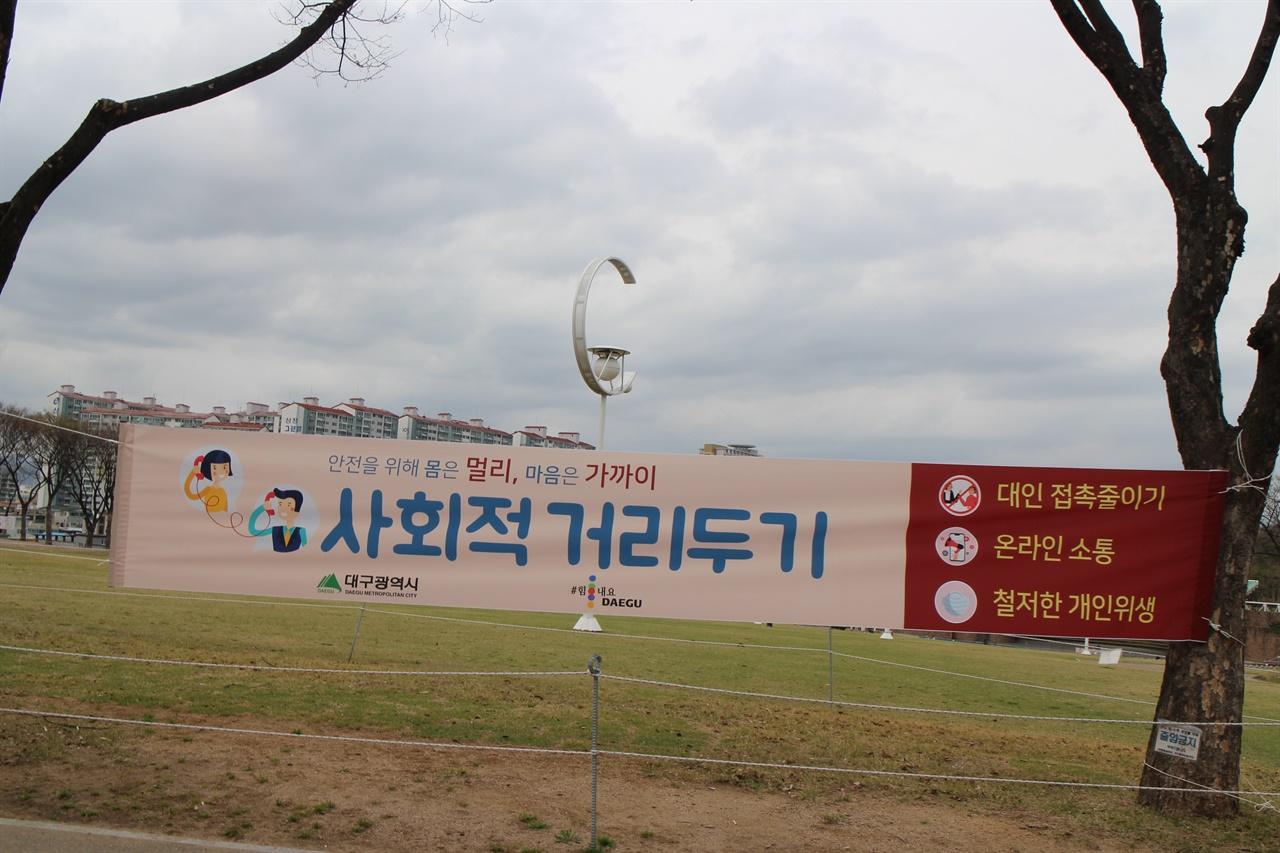 사회적거리두기 공원에 걸린 사회적거리두기 현수막의 모습