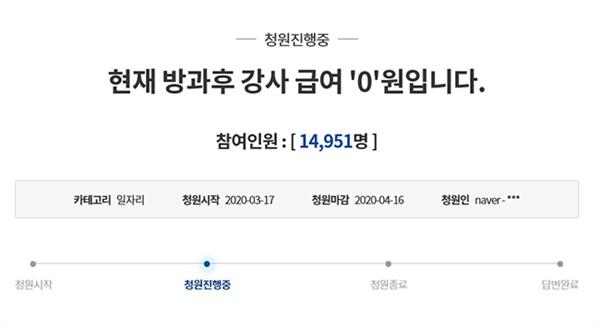 지난 17일 청와대 국민청원 게시판에 올린 청원글