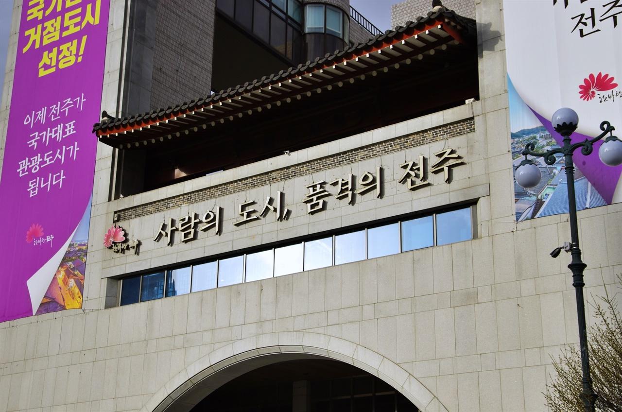 사람의 도시, 품격의 전주 시청 광장에서 정면으로 보이는 글귀. 김승수 시장은 재난기본소득이 이 슬로건을 만족하는 정책이라고 말했다.
