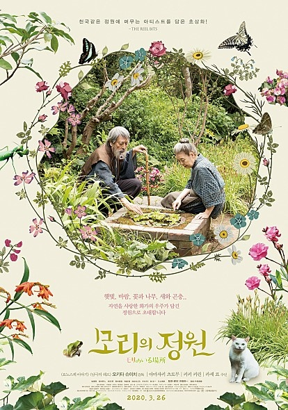 영화 <모리의 정원> 포스터