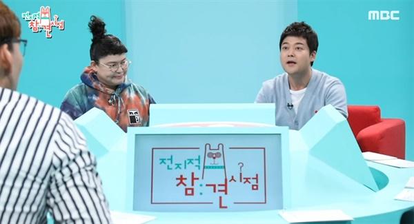 지난 28일 방영된 MBC <전지적 참견시점>의 한 장면.