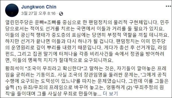 """진중권 전 동양대교수는 27일 페이스북에 올린 글에서 조국 전 법무부장관에 대해 """"내가 말을 안 해서 그렇지, 그보다 더 파렴치한 일도 있었다""""고 공격했다."""