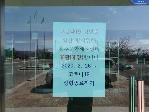 홍성군문화체육센터 휴관을 알리는 안내문이 붙어있다.