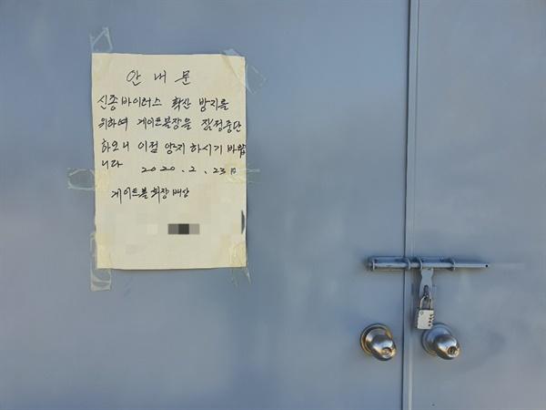 어르신들이 많이 이용하는 각 읍·면 게이트볼 시설에도 잠정중단을 알리는 안내문과 출입문이 큼지막한 자물쇠로 잠겨있었다.