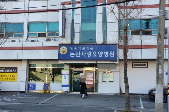 논산사랑요양병원 29일 오전 논산시 취암동에 있는 논산사랑병원. 이 병원에는 환자 174명, 의사 및 간호인력, 행정직원 등 108명이 근무하고 있다.