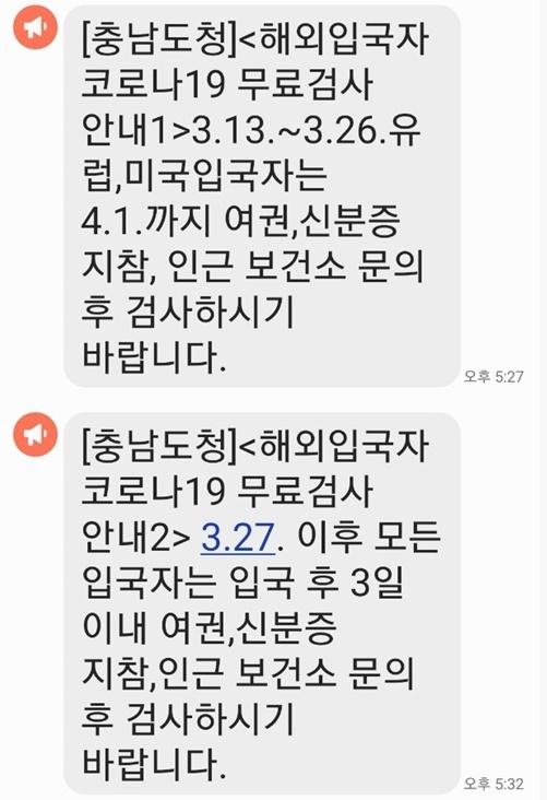 충남도가 지난 28일 오후 5시 20분 께 도민들에게 재난 문자를 통해 입국자에 대한 무료 진단검사를 벌인다고 안내했다. 반면 업무를 담당한 시군 보건소에는 이날 오후 7시 께 관련 내용을 알려 혼선을 자처했다.