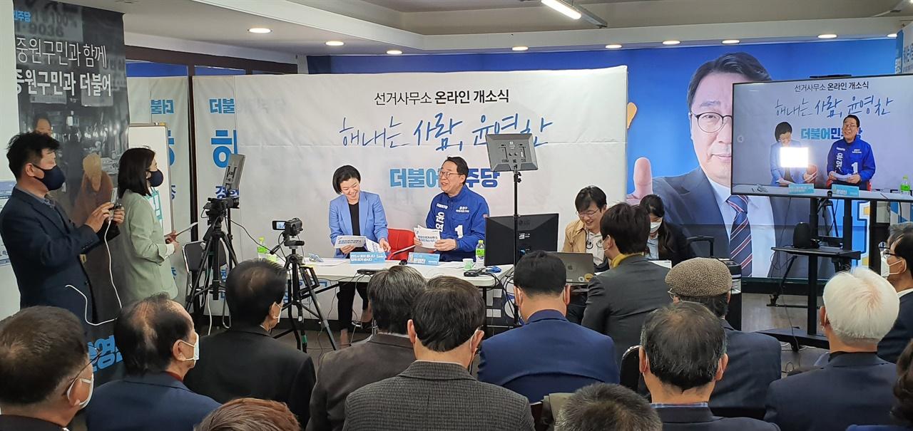 윤영찬 후보의 선거사무소 개소식 생중계 모습