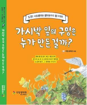 국립생태원이 발간한 '가시박 잎의 구멍은 누가 만든걸까' 책 표지