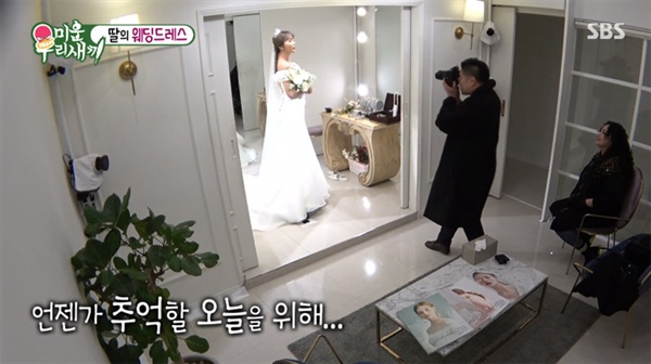 지난 29일 방영된 SBS '미운우리새끼'의 한 장면