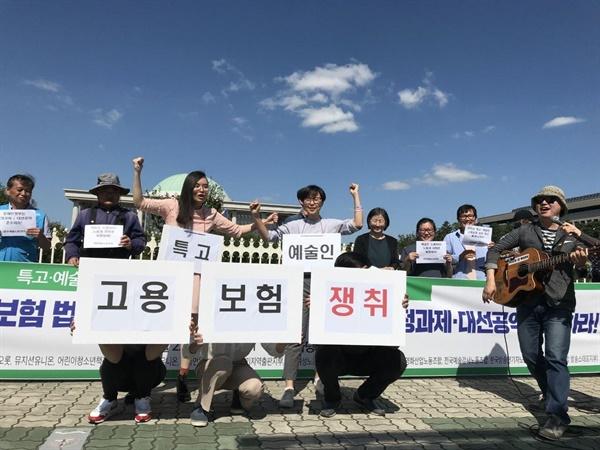 고용보험촉구 기자회견 국회 앞, 특수고용노동자 예술인 고용보험촉구 기자회견