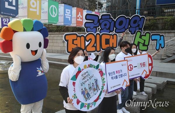 서울시선거관리위원회 직원들이 30일 오전 서울 종로구 청계천 모전교와 광통교 구간에서 오는 4월 15일 치러지는 제21대 국회의원 선거를 알리며 투표 참여를 홍보하고 있다.