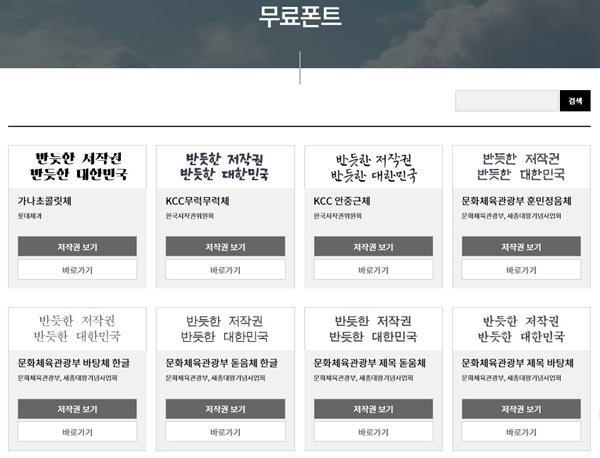 한국저작권위원회 '공유마당'에 있는 무료폰트