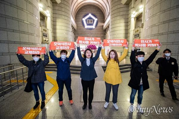 민중당 당원들이 30일 오전 서울 서초구 서울중앙지법에서 'n번방'사건 담당 오덕식 부장판사 교체를 촉구하며 기습 시위를 하고있다.
