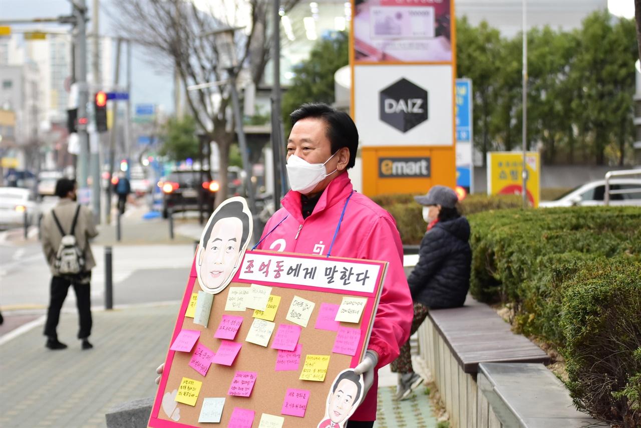 이마트 앞에서 선거유세 중인 조억동 후보