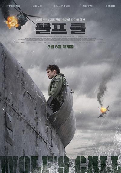 영화 <울프 콜> 포스터