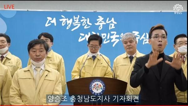 양승조 충남지사가 라이브 방송으로 비대면 기자회견을 진행하고 있다.