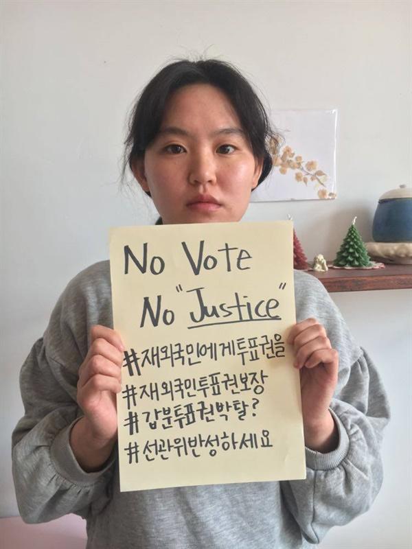 '재외국민에게 투표권을' 해시테그 릴레이를 하고 있는 임다혜씨.
