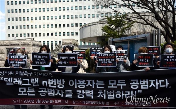 대전여성단체연합은 30일 오전 대전지방검찰청 앞에서 기자회견을 열고, 텔레그램 n번방 성착취 공범자 모두를 강력 처벌하라고 촉구했다.