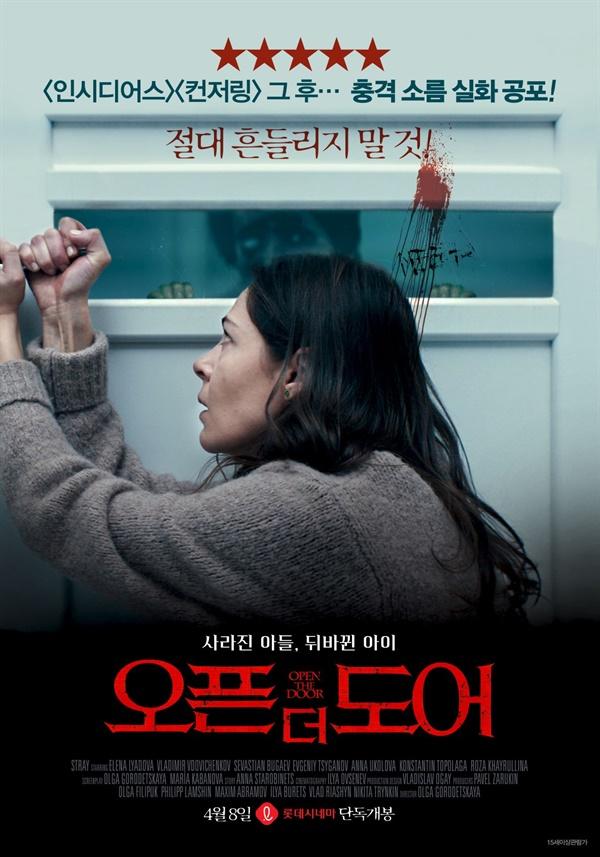 영화 <오픈 더 도어> 포스터