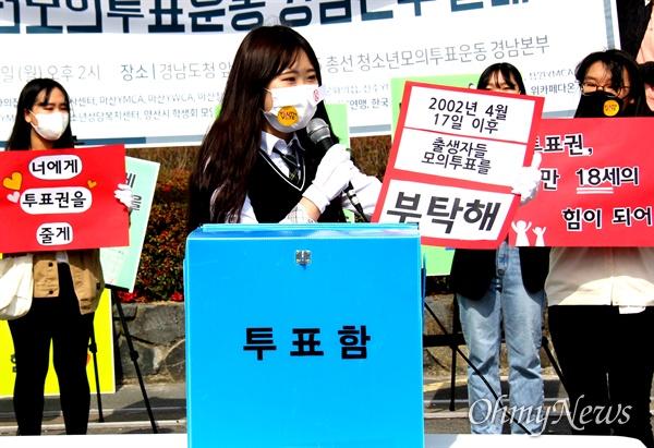 4.15국회의원선거 청소년모의투표운동 경남본부는 30일 오후 경남도청 정문 앞에서 발대식을 가졌다.