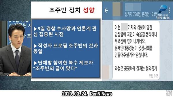 n번방 사건 본질과 관련 없는 피의자 정치성향 거론한 <펜앤드마이크TV>(3/24)