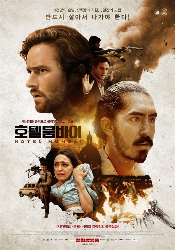 영화 <호텔 뭄바이> 포스터