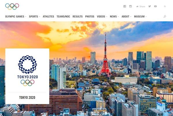 국제올림픽위원회(IOC)의 2020 도쿄올림픽 공식 홈페이지 갈무리.