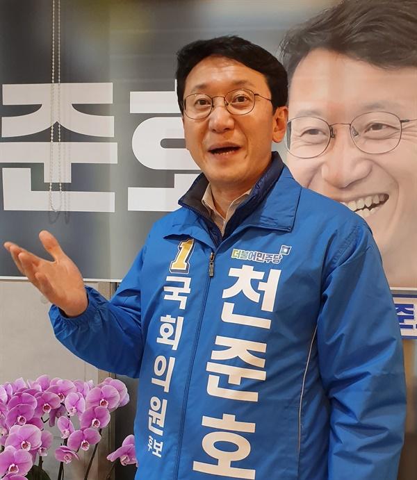 서울 강북갑 더불어민주당 천준호 후보