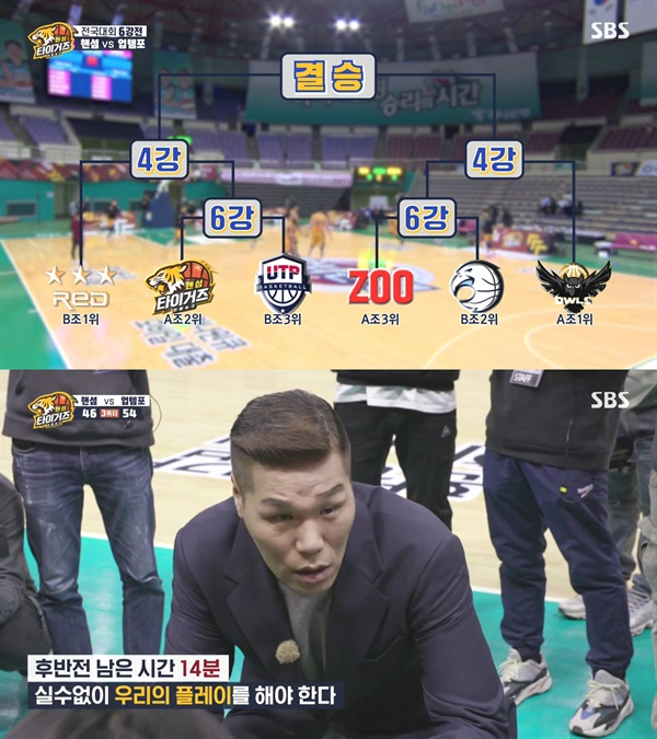 SBS <진짜 농구, 핸섬타이거즈>의 한 장면