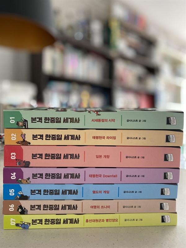 <본격 한중일 세계사 1~7권>, 굽시니스트 글, 그림, 위즈덤하우스