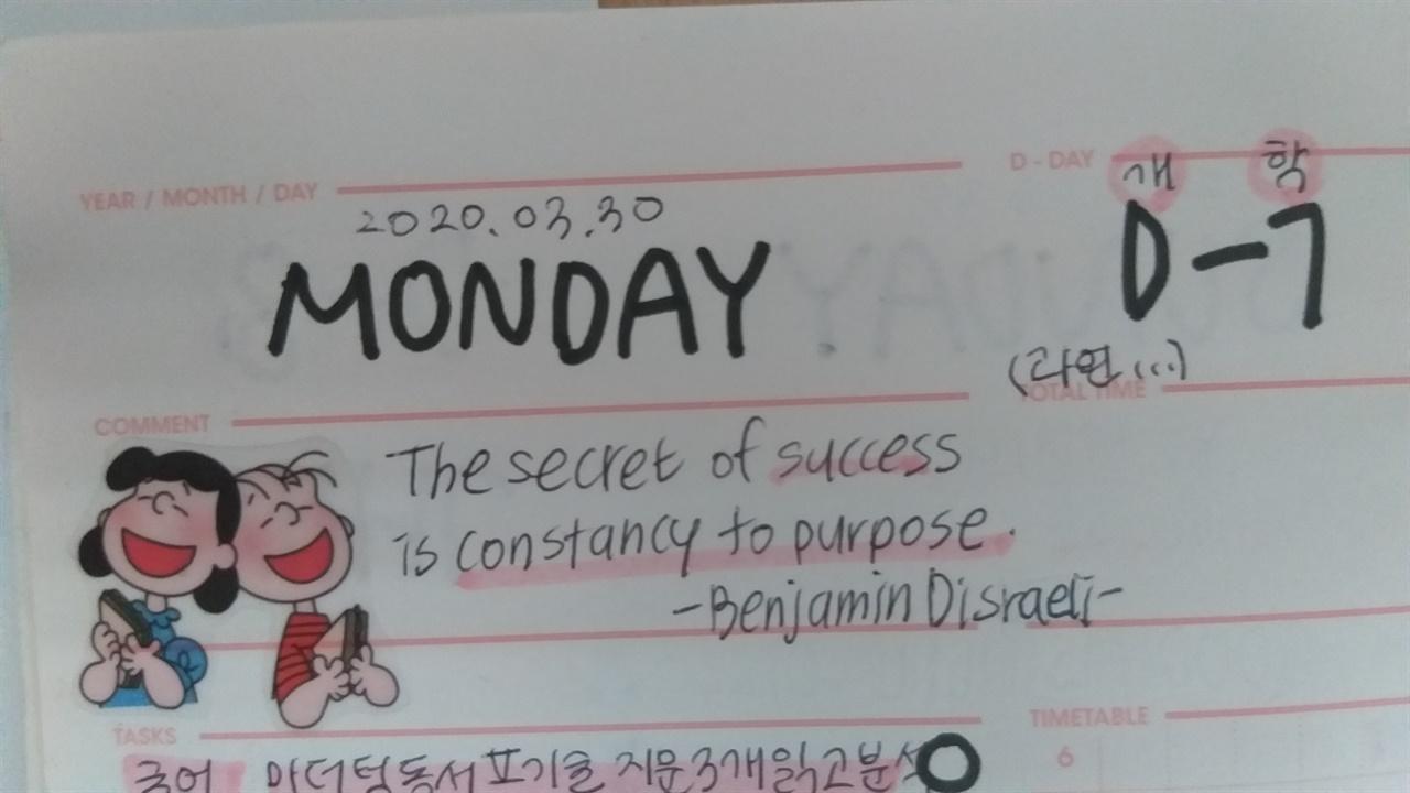 아이의 학습플래너에 써 있는 '개학 D-7'... 그 밑에 작은 글씨로 (과연...)이라고 적었다. 아이도 4월 6일 개학을 확신하지는 못했나 보다.