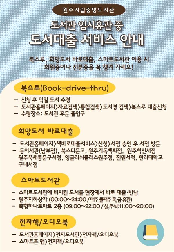원주시립중앙도서관 홈페이지에 올라온 안내문
