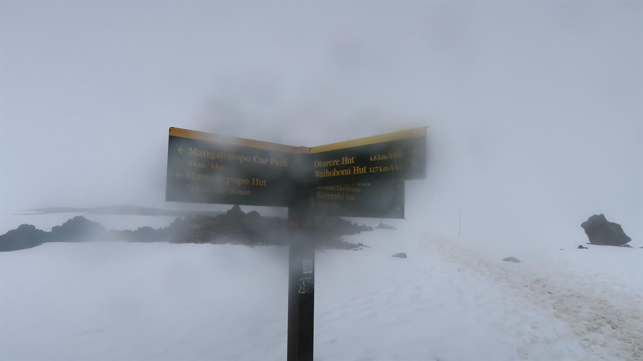 구름 안개에 갇힌 이정표. '당신은 어느 길로 가실 겁니까?'