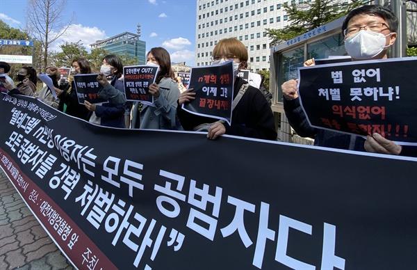 30일 대전여성단체연합 관계자들이 대전지방검찰청 앞에서 성 착취 동영상 유포 사건인 '텔레그램 n번방' 사건 관련자들을 강력하게 처벌하라고 주장하고 있다.