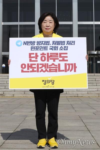 심상정, n번방 입법촉구 1인 시위 정의당 심상정 대표가 31일 서울 여의도 국회 본관 앞에서 텔레그램 n번방 입법을 촉구하며 1인시위를 하고 있다.