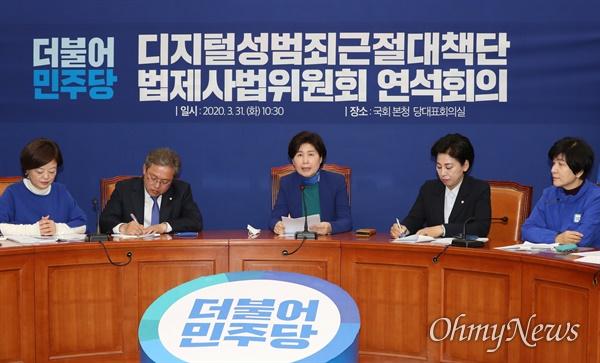 31일 오전 서울 여의도 국회에서 열린 더불어민주당 디지털성범죄근절대책단-법사위 연석회의에서 백혜련 단장이 인사말을 하고 있다.