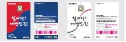 소비 쿠폰 카드 시안