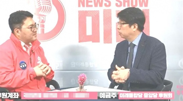 31일 미래통합당 공식 유튜브 채널 '오른소리-뉴스쇼 미래' 방송 장면